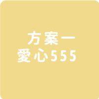方案一 : 愛心555