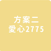 方案二 : 愛心2775