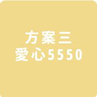 方案三 : 愛心5550